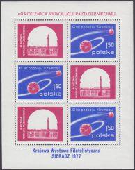 60 rocznica Rewolucji Październikowej - Blok 57