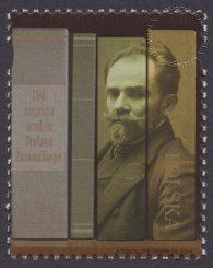 150 rocznica urodzin Stefana Żeromskiego - znaczek nr 4574