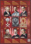 100 rocznica odzyskania przez Polskę niepodległości - ark. 4890-4897